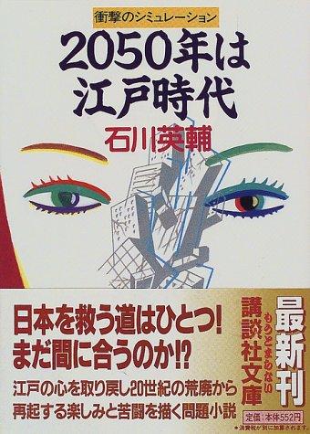 2050年は江戸時代