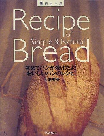 初めてパンが焼けたよ!おいしいパンのレシピ