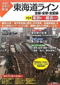 東海道ライン 全線・全駅・全配線 第1巻 東京駅ー横浜エリア