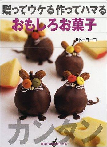 贈ってウケる作ってハマるおもしろお菓子 (講談社のお料理BOOK) (単行本)