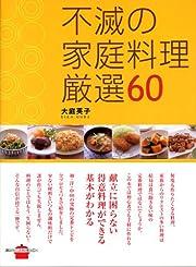 不滅の家庭料理 厳選60…