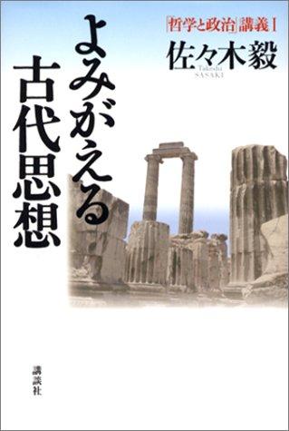 よみがえる古代思想 -「哲学と政治」講義 1