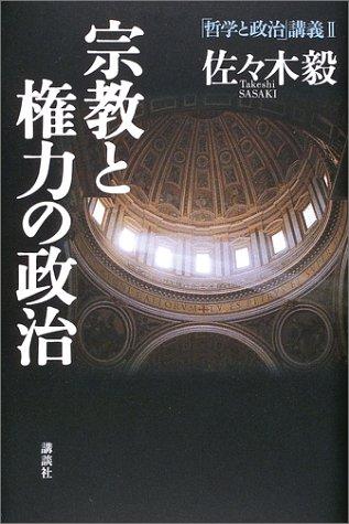 宗教と権力の政治 -「哲学と政治」講義 2