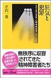 B141 『狂気と犯罪―なぜ日本は世界一の精神病国家になったのか』