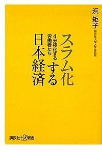 『スラム化する日本経済』