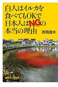 吉岡逸夫『白人はイルカを食べてもOKで日本人はNGの本当の理由』(講談社+α新書)