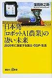 日本発「ロボットAI農業」の凄い未来(窪田 新之助)