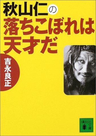 秋山仁の落ちこぼれは天才だァ ある数学詩人の夢と挑戦