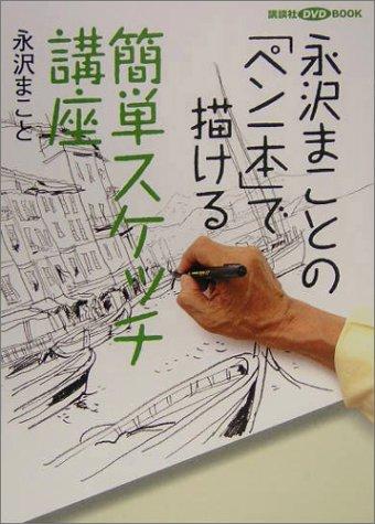 永沢まことの「ペン一本で」描ける簡単スケッチ講座