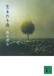 生まれる森 (講談社文庫) af 島本…