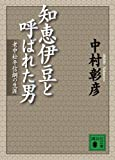 知恵伊豆と呼ばれた男 老中松平信綱の生涯 (講談社文庫)