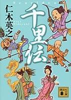 千里伝 (講談社文庫) by 仁木 英之