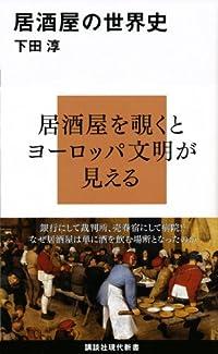 『居酒屋の世界史』