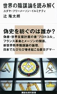 『世界の陰謀論を読み解く』 新刊ちょい読み