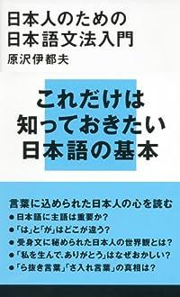 『日本人のための日本語文法入門』新刊超速レビュー