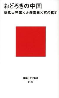 『おどろきの中国』 世界の中心のDNA