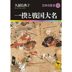一揆と戦国大名 日本の歴史13 (講談社学術文庫)