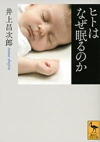 『ヒトはなぜ眠るのか』 24時間、戦エマセン。
