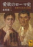 愛欲のローマ史 変貌する社会の底流 [文庫]
