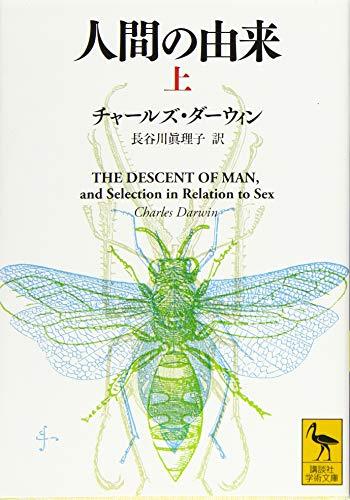 『人間の進化と性淘汰(人間の由来)』文庫化リクエスト
