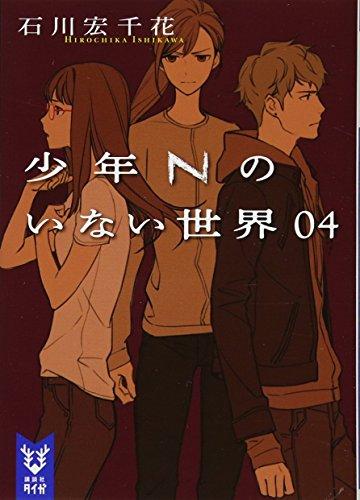 少年Nのいない世界(04)