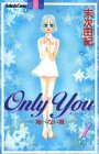 Only You 全8巻