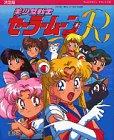 テレビマガジンデラックス版美少女戦士セーラームーンR全2巻