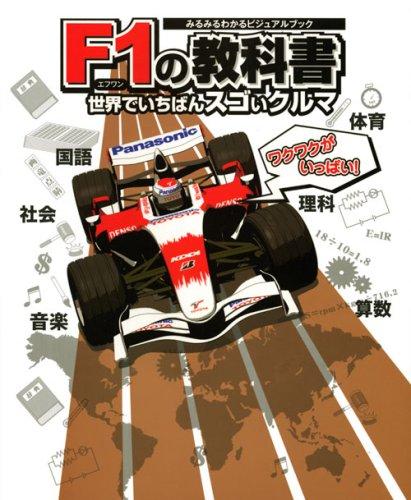 F1の教科書  世界でいちばんスゴいクルマ みるみるわかるビジュアルブック