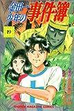 Kindaichi shōnen no jikenbo. Kawahara Izumi