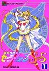 アニメブックス 美少女戦士セーラームーンSuperS 全6巻