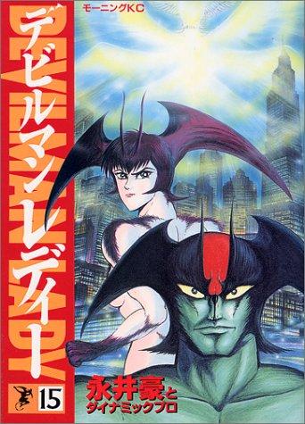 デビルマンレディー (コミック全17巻)