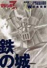 鉄の城―マジンガーZ解体新書