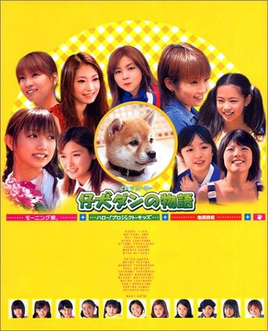 モーニング娘。+ハロー!プロジェクト・キッズ+後藤真希インザムービー 仔犬ダンの物語