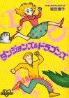 ダンジョンズ&ドラゴンズ(98年版ポケットコミックス全1巻+未収録分)