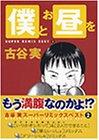 ヤングマガジンコミックス  SUPER REMIX BEST 2