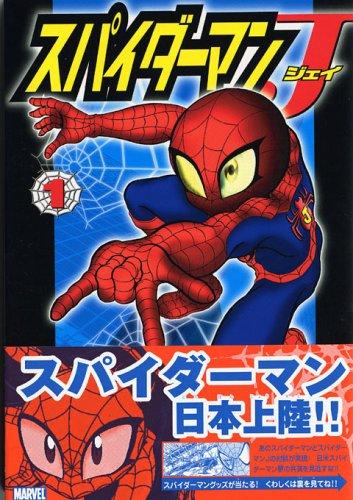 スパイダーマンJ