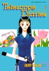 「Telescope Diaries」全2巻