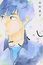 Love Appetite, Volume 2 by Takako Shimura