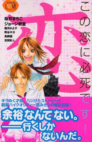 講談社コミックス別冊フレンド