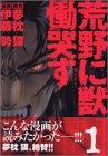 漫画版『荒野に獣慟哭す』(未完)