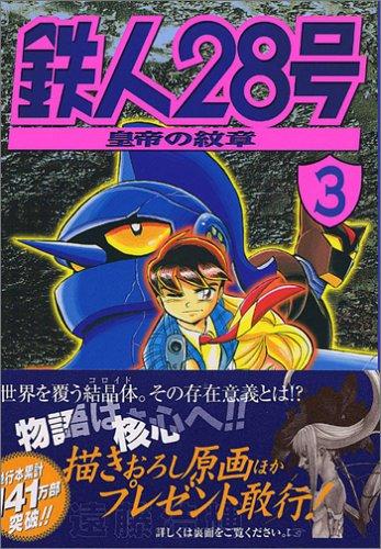 鉄人28号 皇帝の紋章 3巻