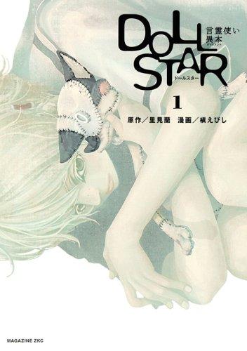 DOLL STAR 言霊使い異本