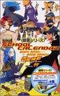 〈戯言シリーズ〉スクールカレンダー 2004