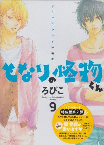 となりの怪物くん<特装版> CD付き(9) (デザートKC)