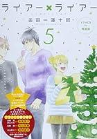 ライアー×ライアー 5 (デザートコミックス)