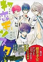 CD付き 初恋モンスター(3)特装版 (KCx ARIA)