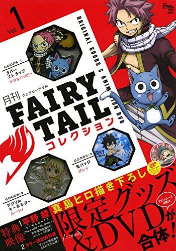 月刊 FAIRY TAIL コレクション