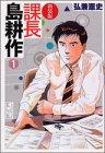 wwwaku - 課長島耕作