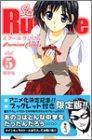 スクールランブル 第5巻 限定版