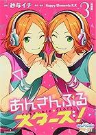 缶バッジ付き あんさんぶるスターズ!(3)特装版 (プレミアムKC ARIA)